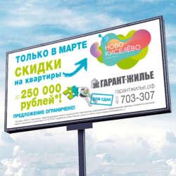 Разработка дизайна макета для билборда