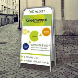 Штендер для магазина Greenway