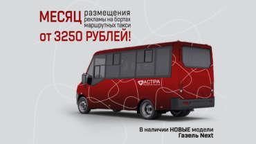 МЕСЯЦ размещения рекламы на бортах маршрутных такси – ВСЕГО 3250 рублей в месяц!
