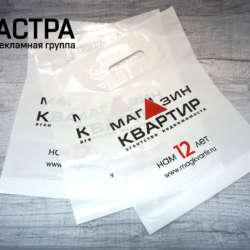 Полиэтиленовые брендированные пакеты